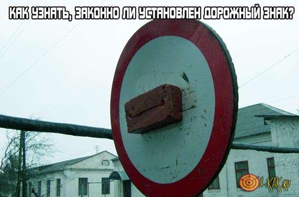 Как можно узнать, законно ли установлен дорожный знак