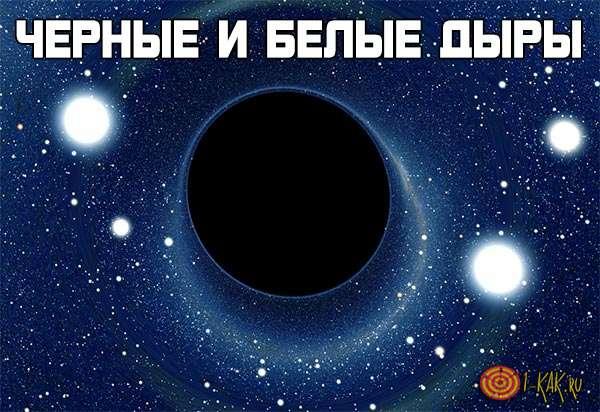 Черные и белые дыры во Вселенной: фото