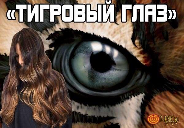 Окрашивание волос в стиле «тигровый глаз».