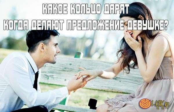 Какое кольцо дарить девушке на предложение?