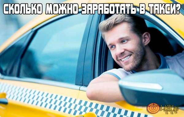 Сколько можно зарабатывать в такси?