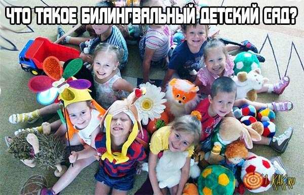 Билингвальный детский сад - что это