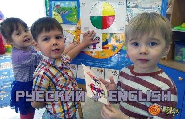 Изучение русского и английского языка детьми