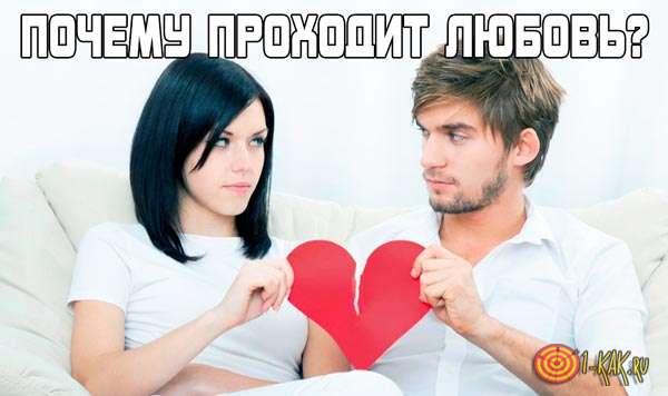 Почему может пропасть любовь?