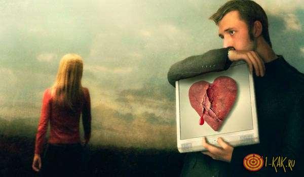 Она разбила ему сердце