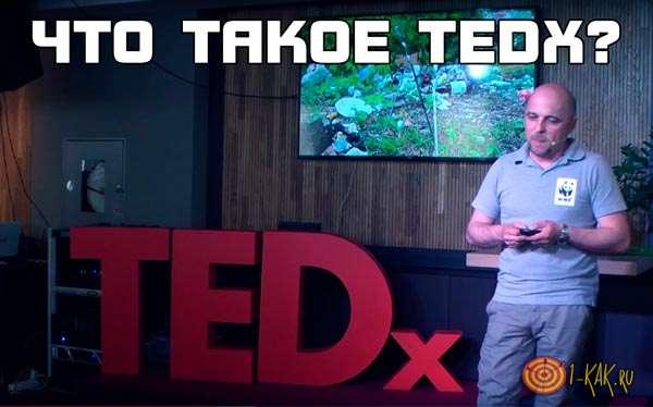 TEDx - что это за организация