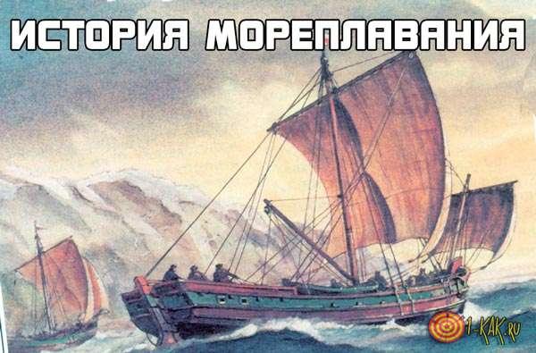История мирового мореплавания.