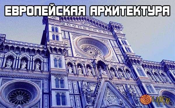 Европейская архитектура - история