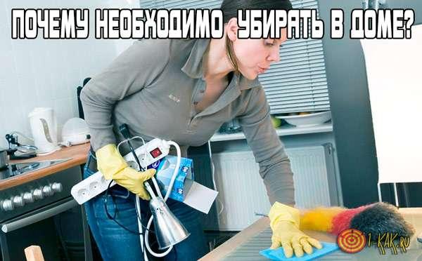 Уборка в доме и поддержание чистоты