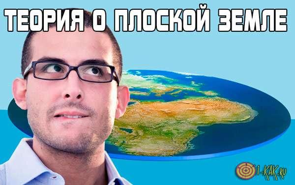 Правдива ли теория о плоской земле?
