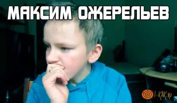 Кто такой Максим Ожерельев?