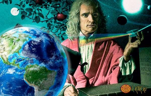 Правильные теории и Ньютон