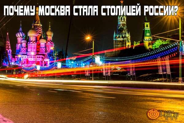 Почему Москва стала столицей России?