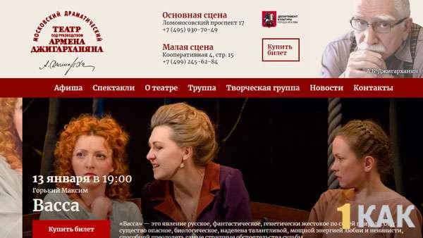 Сайт театра Джигарханяна