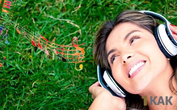 Музыка создает прекрасное настроение