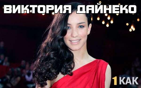 Биография Виктории Дайнеко
