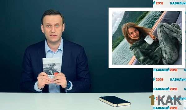 Навальный о скандале с Рыбкой