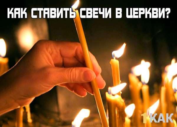 Как и куда правильно ставить свечи в церкви?