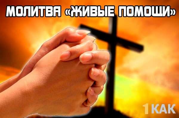 Молитва «Живые помощи» - от чего она помогает?