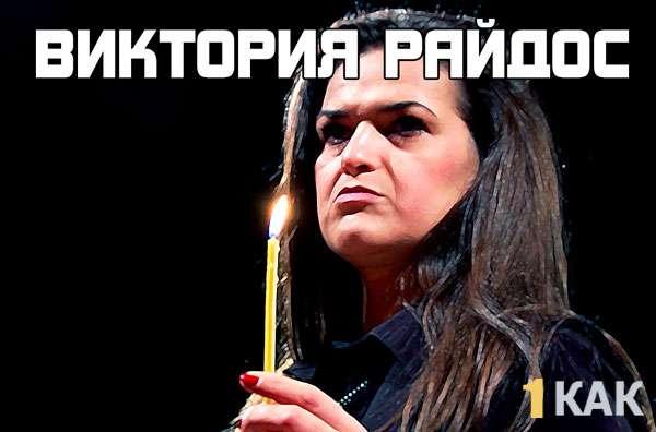Виктория Райдос - биография