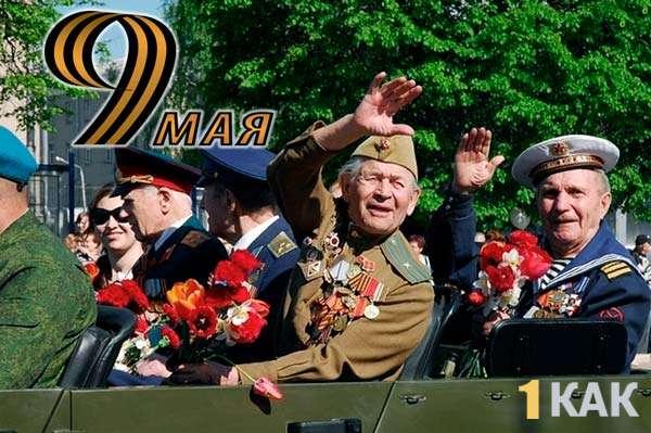 Торжество Ветеранов прошедших Войну