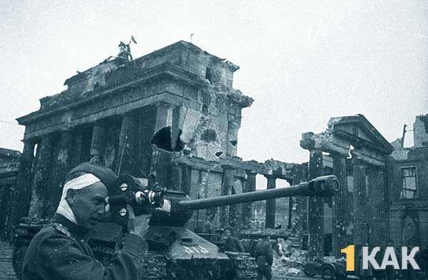 Наши войска в Берлине (Германия)