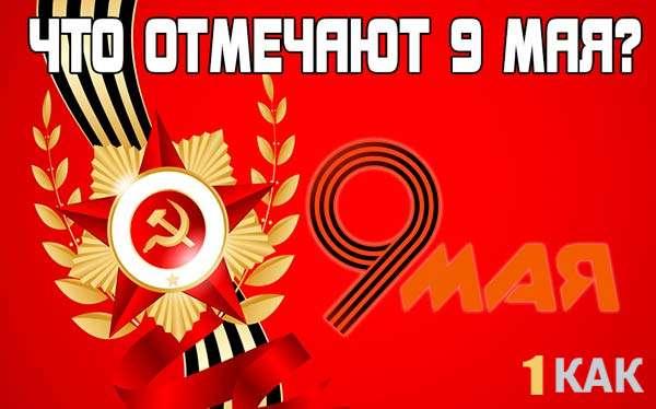 Какой праздник отмечают 9 мая?