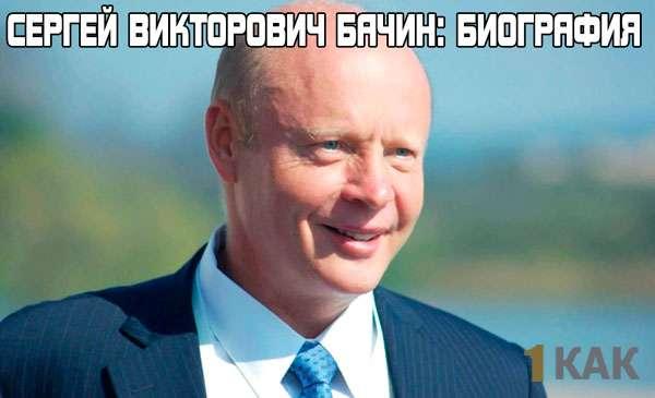 Биография и деятельность С. В. Бачина