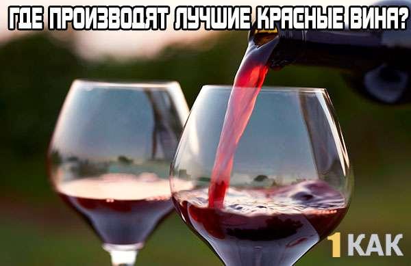 Где производят лучшие красные вина?