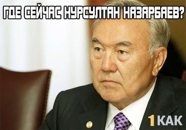 Где сейчас Назарбаев?