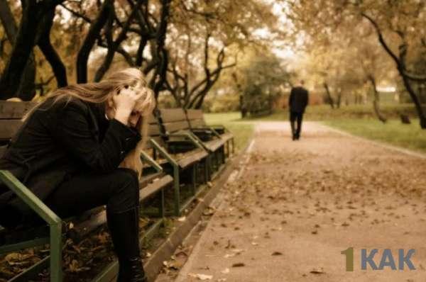 Боится новых отношений