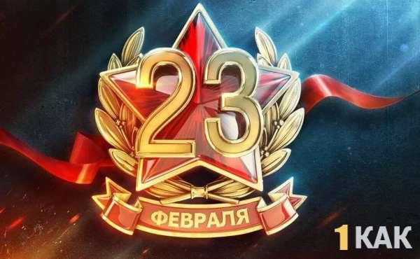 поздравление День защитника Отечества