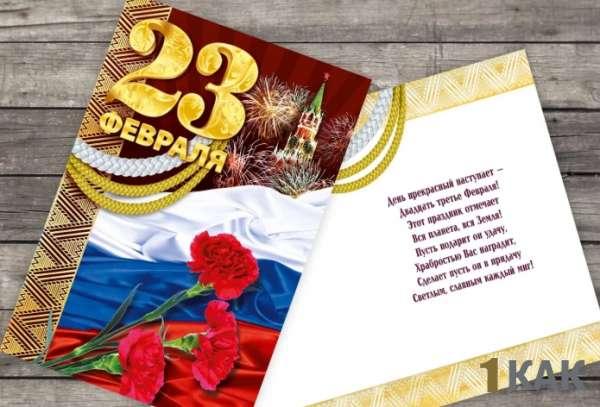 Поздравление Отечества 23 февраля