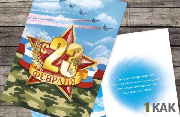 поздравление День защитника Отечества 23 февраля